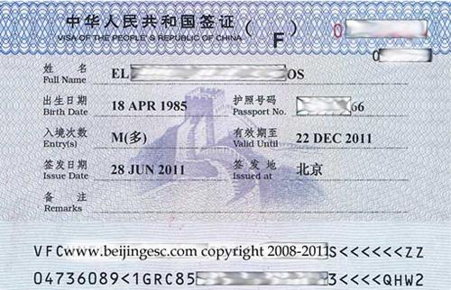Renew F Visa Business Visa In Tianjin China